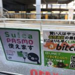 Suica PASMOは使えます