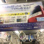 京急 ANA のマイルきっぷ