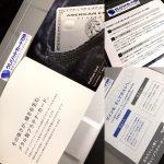 メタル製プラチナ・カードの申込書が届きました